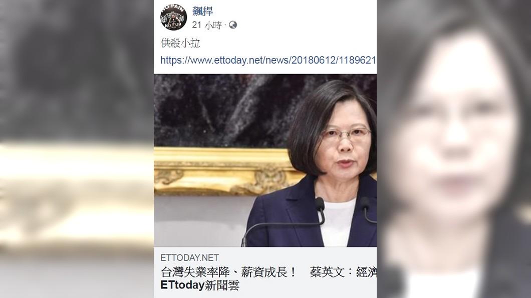 圖/翻攝自飆捍臉書