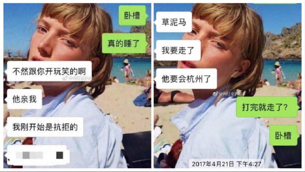 圖/翻攝自微博