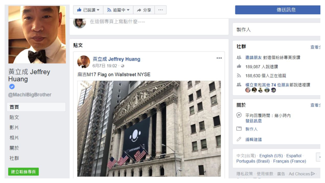 黃立成在臉書上貼文歡慶M17到紐約證券交易所(NYSE)IPO,事後卻因為IPO不順利,在臉書上痛罵承銷商花旗和德意志。圖/中央社