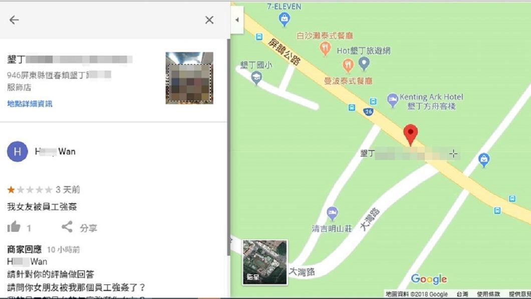 圖/翻攝自Google Map網站 狂洗13店1星負評「女友被性侵」 墾丁業者怒喊告