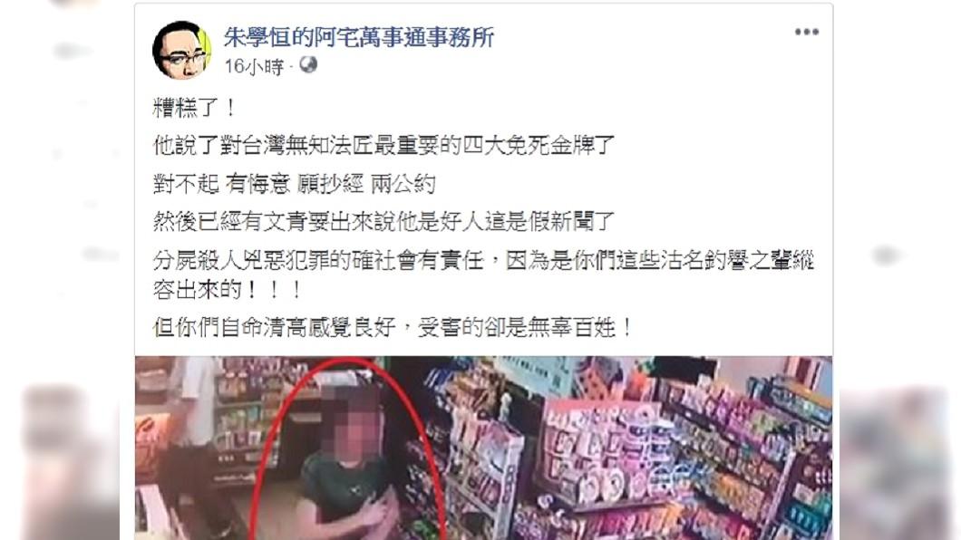 圖/朱學恒的阿宅萬事通事務所臉書