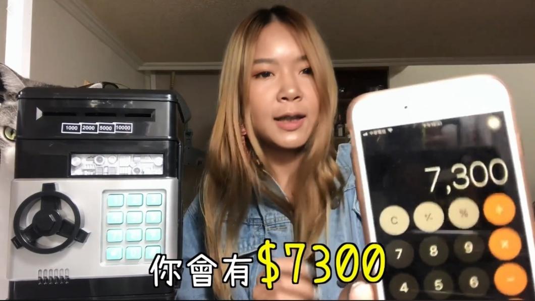 圖/擷取自影片 小資存錢出國囉!日省20元飲料錢 一年後峇里島見