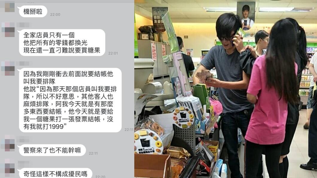 圖/翻攝自「爆料公社」 拿千元鈔買糖要「分開結」 奧客嗆店員:叫警察來啊