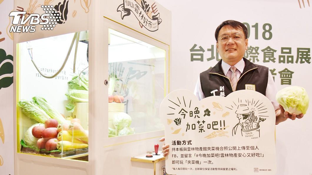 圖/中央社 夾娃娃機放蔬果 雲林夾菜機前進台北食品展