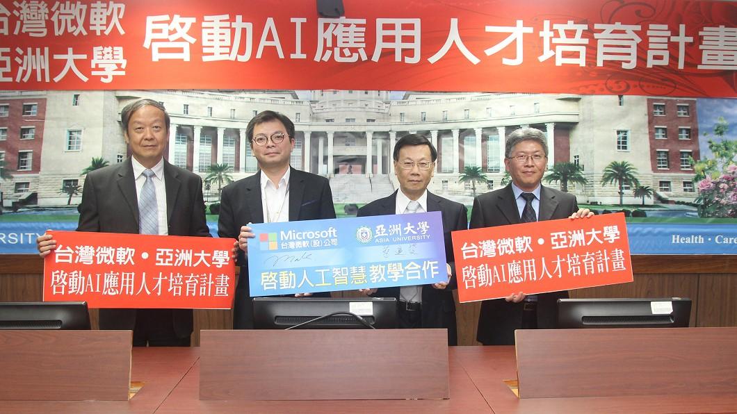 圖/亞洲大學提供 台灣微軟與亞大合作 建構人工智慧體驗中心