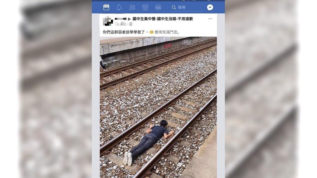 圖/翻攝自台鐵家族臉書 國中生「臥軌」慶祝畢業 1張照片惹怒鐵道迷