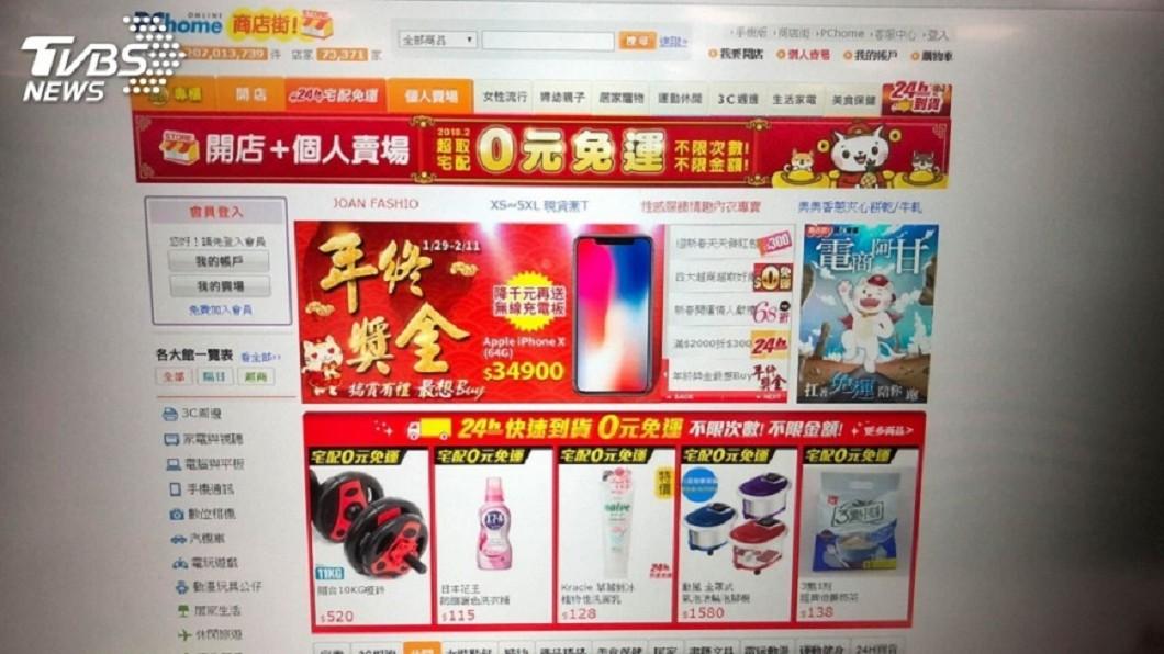 圖/TVBS 快訊/商店街6/22起下櫃! 以44元收購普通股股票