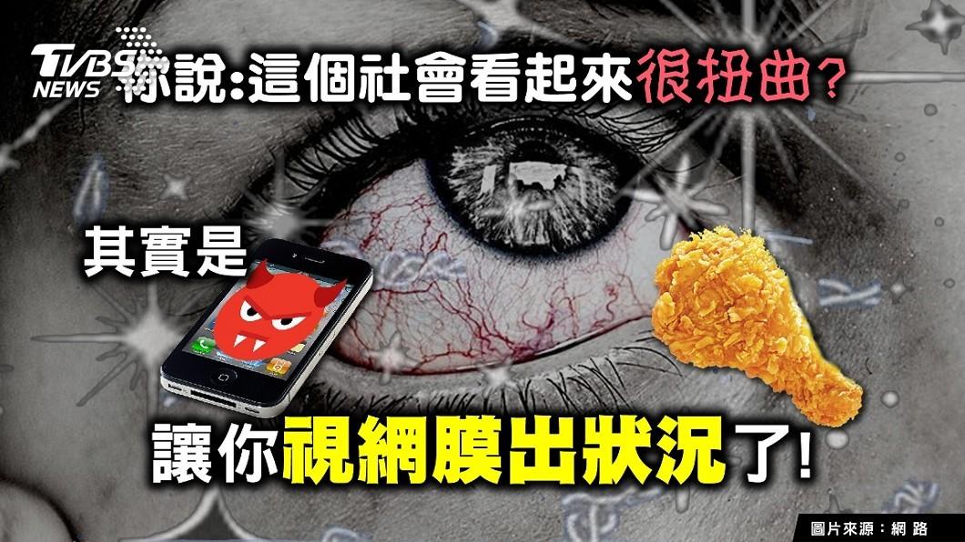 圖/TVBS 吃炸雞、滑手機 小心視網膜病變