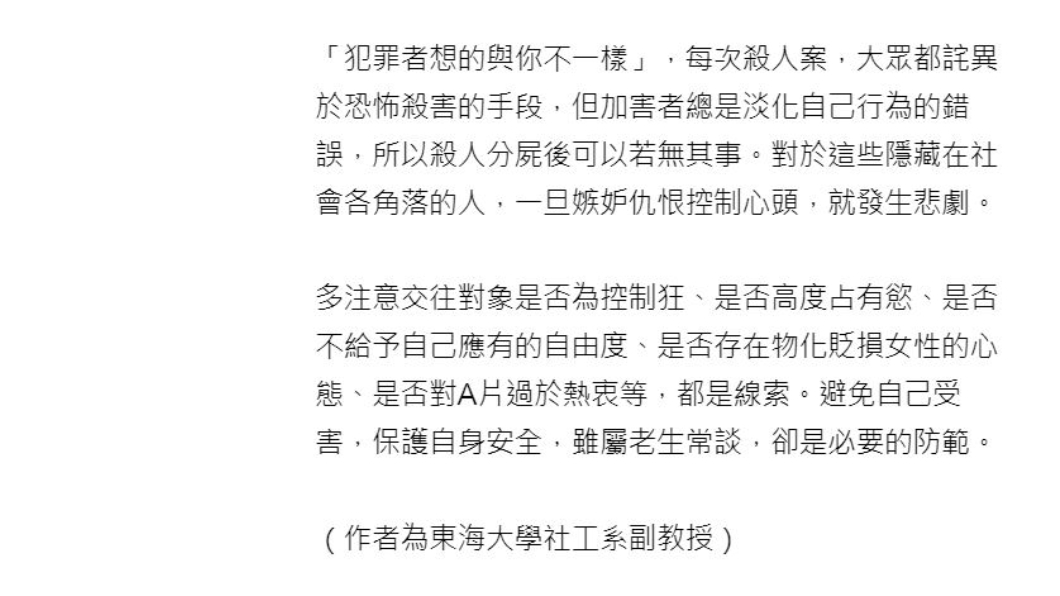 翻攝《中國時報》