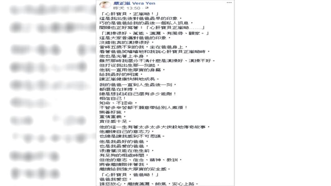 嚴正嵐臉書全文。圖/翻攝臉書