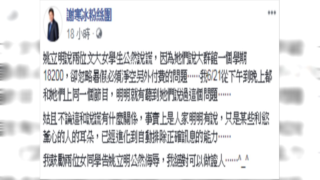 名嘴謝寒冰在臉書鼓勵兩位女同學告姚立明公然侮辱。圖/翻攝臉書