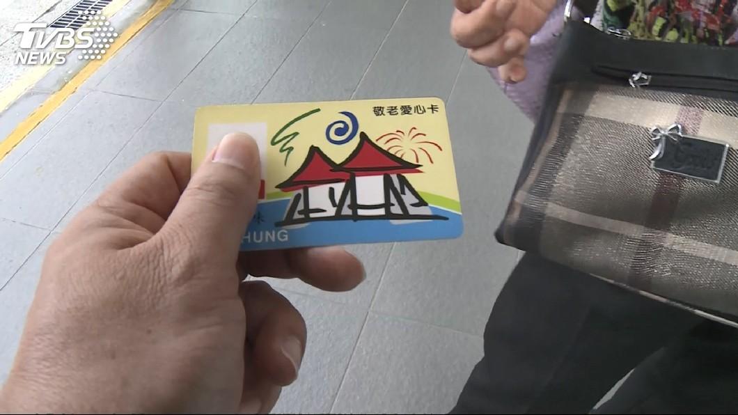 圖/TVBS 中市敬老愛心卡 16日起可折抵衛生所掛號費