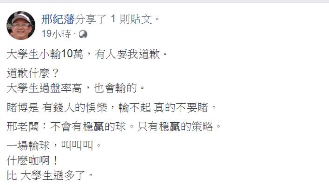 翻攝自/彩券行老闆邢紀藩臉書