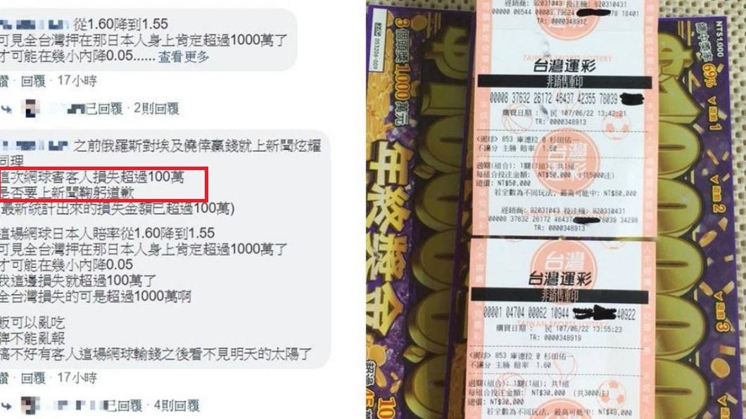 翻攝自/彩券行老闆邢紀藩臉書 男大生運彩曾贏百萬!這回慘賠 跟風賭客怒:出來道歉