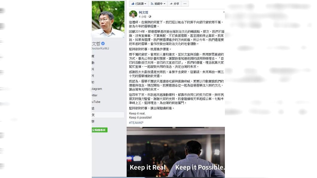 圖/柯文哲臉書粉絲頁
