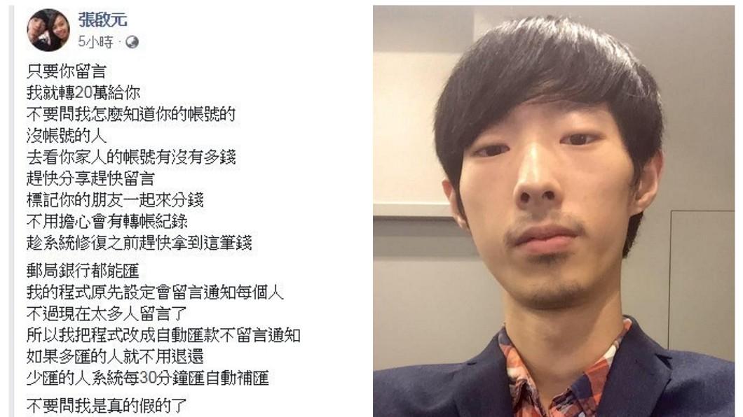 圖/擷取自張啟元臉書 「留言送錢」天才駭客稱破解銀行系統 萬人坐等20萬