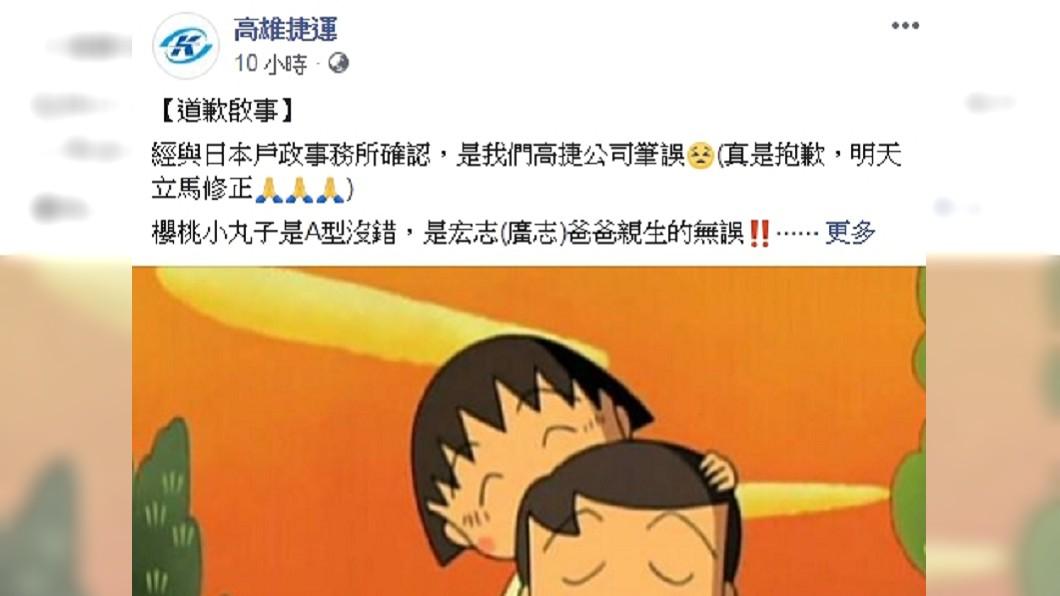 圖/翻攝自高雄捷運臉書