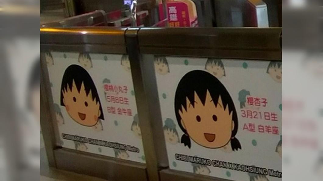 圖/翻攝自臉書「爆怨公社」 櫻桃小丸子驚爆「非親生」?網笑翻:阿宏爸爸綠綠的