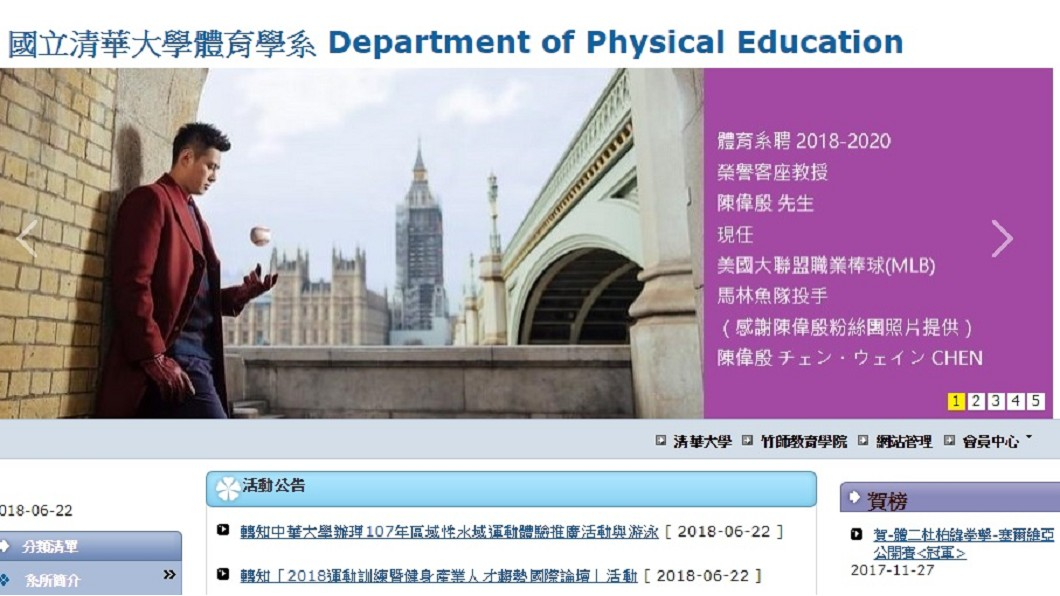 圖/翻攝自清大體育系網站