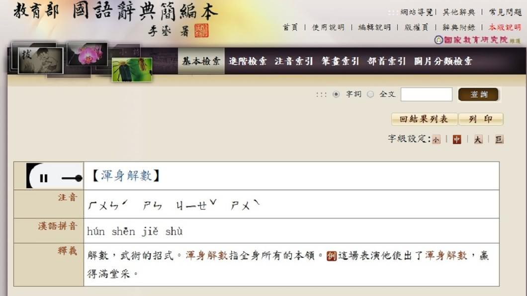 圖/翻攝自教育部國語辭典簡編本網站