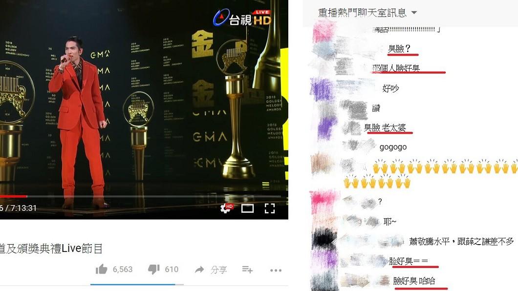 圖/翻攝自YouTube「2018 GMA 金曲獎頒獎典禮暨國際音樂節」頻道