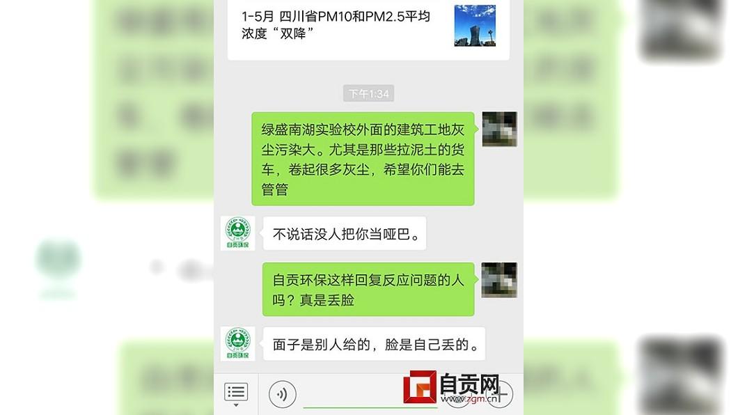 圖/翻攝自自貢網 對網友檢舉神回覆 陸環保局微信號暫停服務