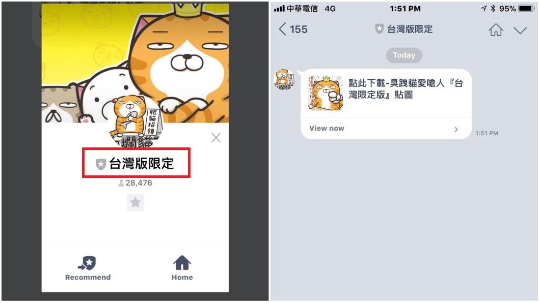 圖/翻攝LINE畫面 別上當!臭跩貓免費貼圖「攏是假」 逾2萬人受害被騙