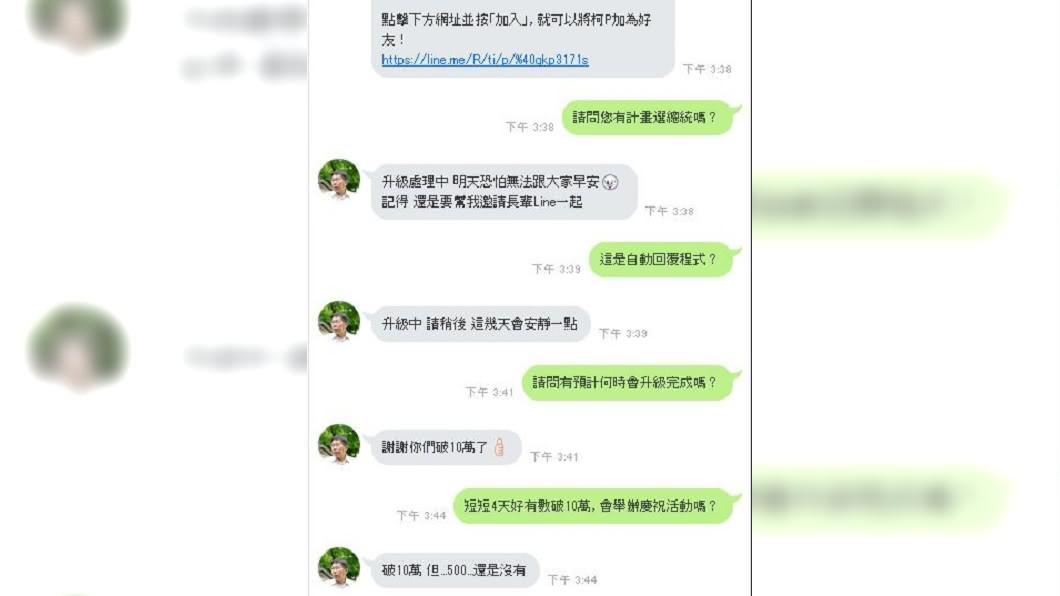圖/翻攝自柯文哲Line官方帳號