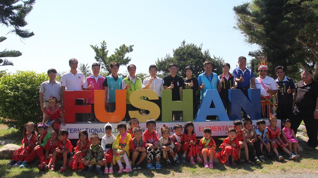 圖/台東縣政府提供 邁向國際教育 台東富山國小轉型