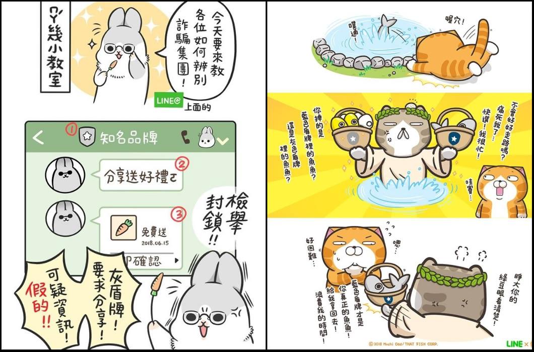 LINE官方首度邀請4位貼圖插畫家宣導防詐騙。圖/LINE@ 生活圈臉書