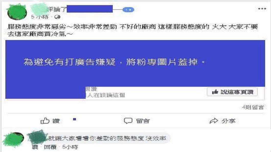 有民眾要求冷氣業者隔天來他家裝置冷氣遭拒,竟到對方臉書粉絲團留下負評。(圖/翻攝自爆料公社) 深夜傳訊要求隔天裝冷氣遭拒 奧客嗆「客戶至上」給負評
