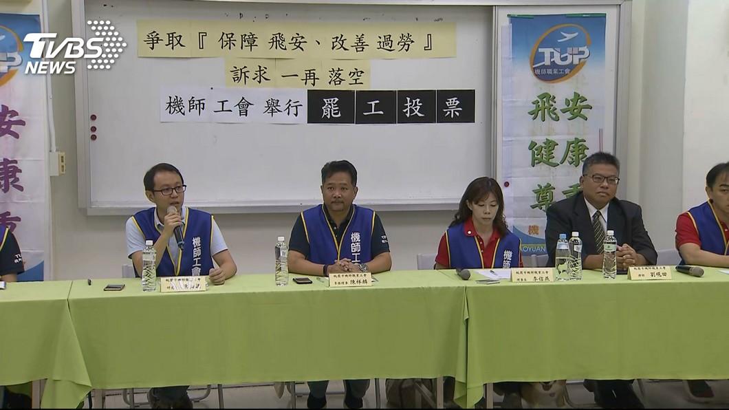 圖/TVBS資料畫面 機師罷工投票可望通過 8月底前未協商將罷工
