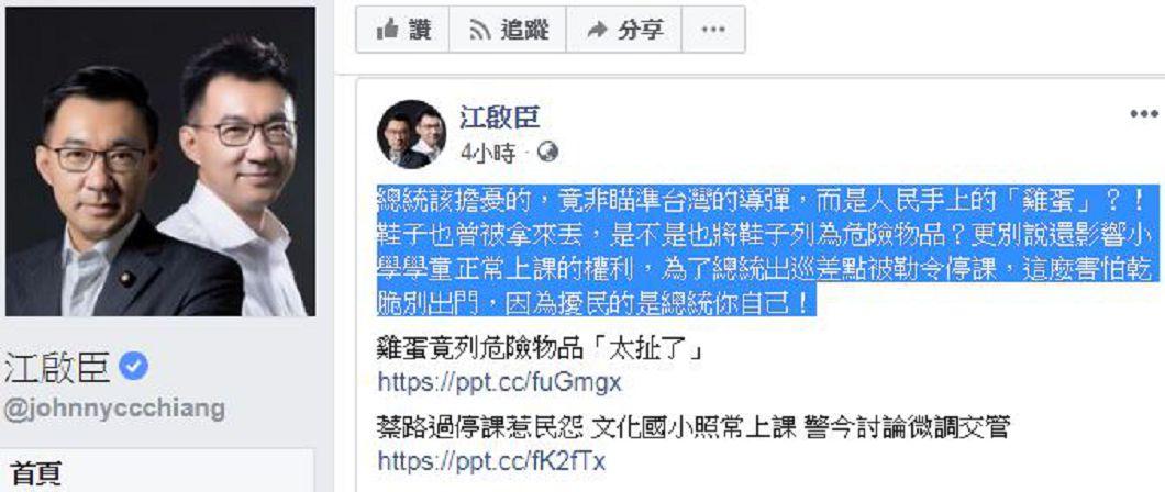 圖/江啟臣臉書