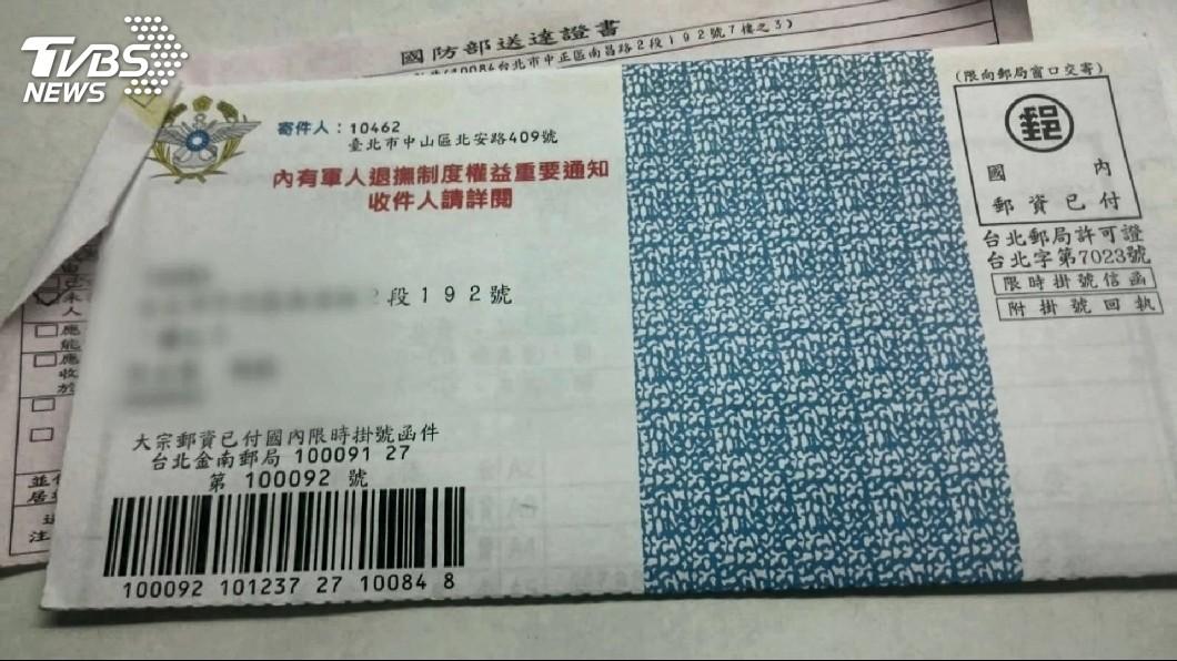 圖/TVBS 軍人年改通知書寄錯 林萬億:行政疏忽