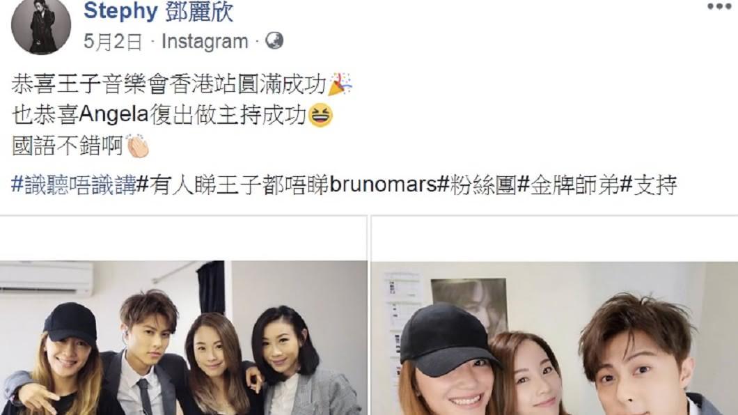 圖/翻攝自鄧麗欣臉書