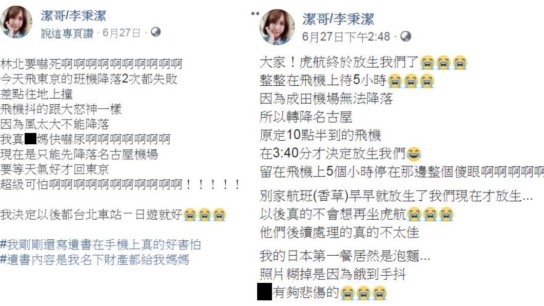 圖/翻攝自潔哥臉書
