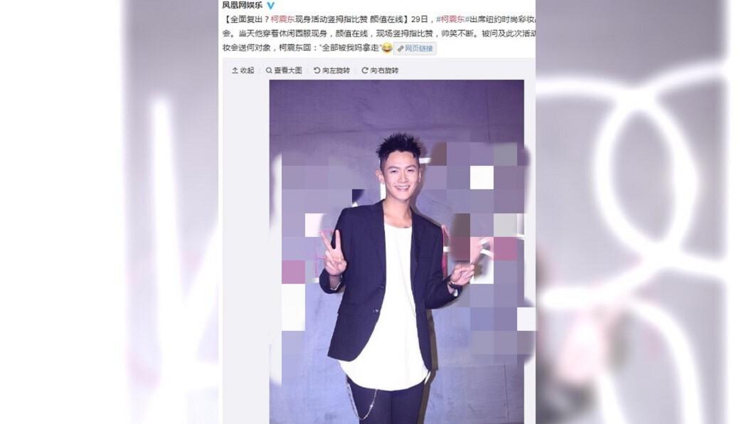 圖/翻攝自鳳凰網娛樂微博