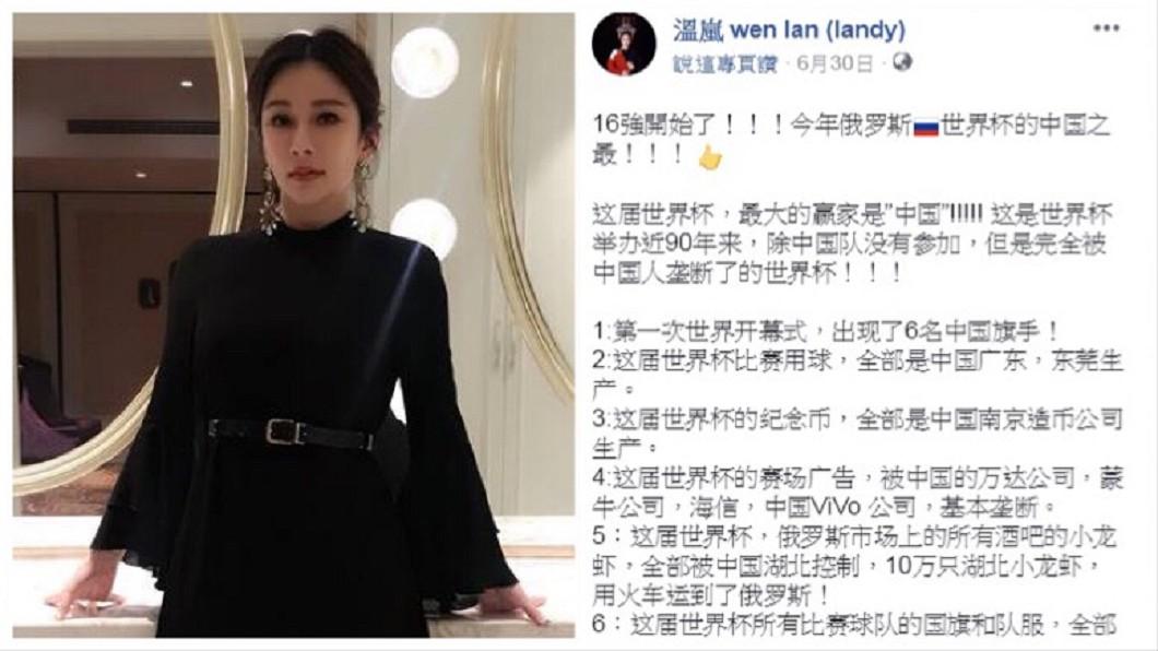 圖/翻攝自溫嵐臉書 溫嵐稱「中國是世界盃大贏家」 網灌爆留言她發文回擊