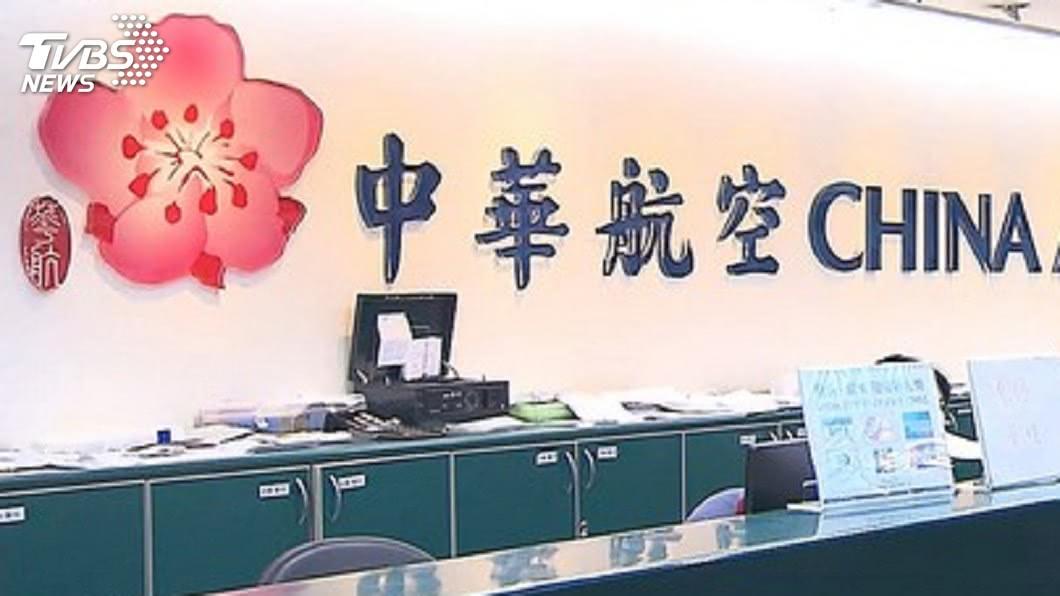 圖/TVBS 華航勞資爭議裁決 工會盼公正審理
