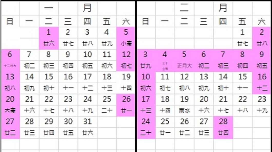 補班日從原定2月16日改為1月19日,讓不少新人被迫改期。圖/翻攝自 行政院人事行政總處