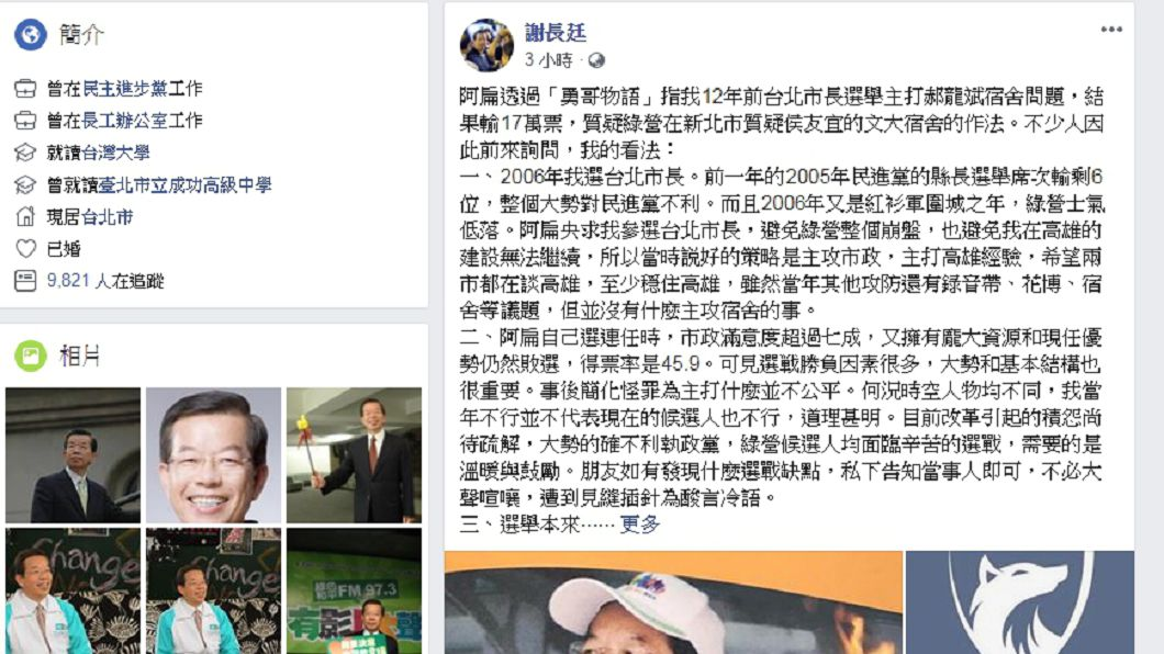 圖/謝長廷臉書 被酸選輸17萬票 謝長廷反嗆扁「連任也敗選」