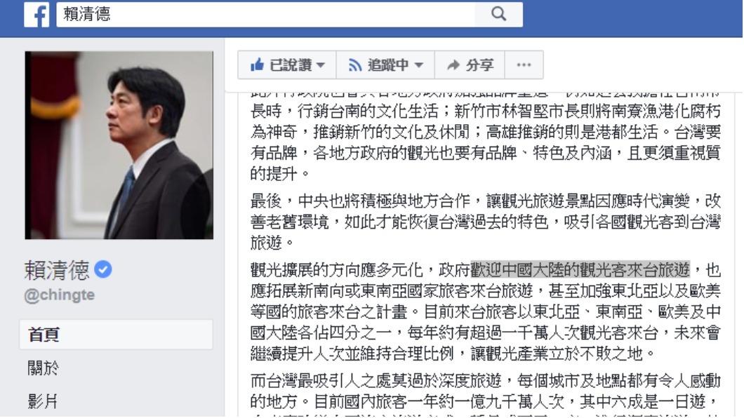 圖/翻攝自賴清德臉書 徹底髮夾彎? 賴揆改口:歡迎「中國大陸」遊客來台