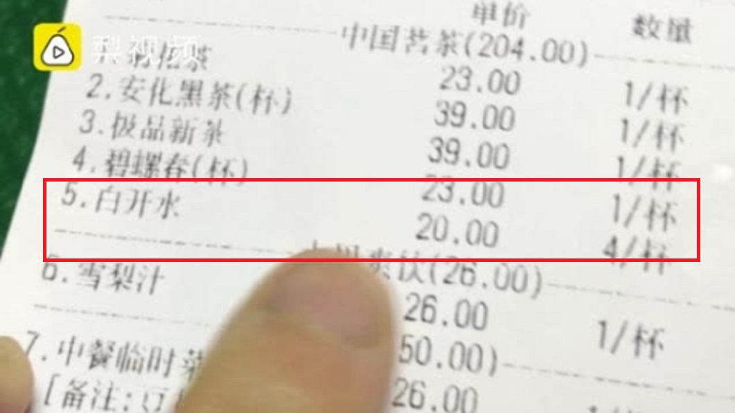 圖/翻攝自《梨視頻》 檸檬水喝免費開水卻收近百元 客人看帳單全傻眼