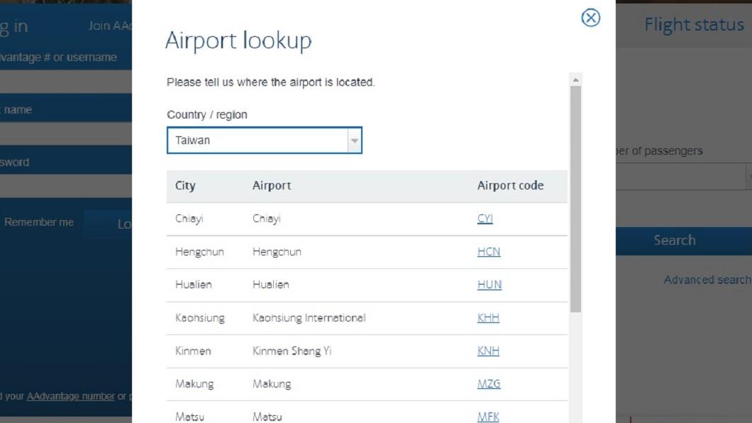 圖/擷取自美國航空官網 施壓修改對台稱呼 中國民航局:6家外航還沒改