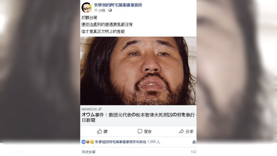 圖/翻攝朱學恒的阿宅萬事通事務所粉專