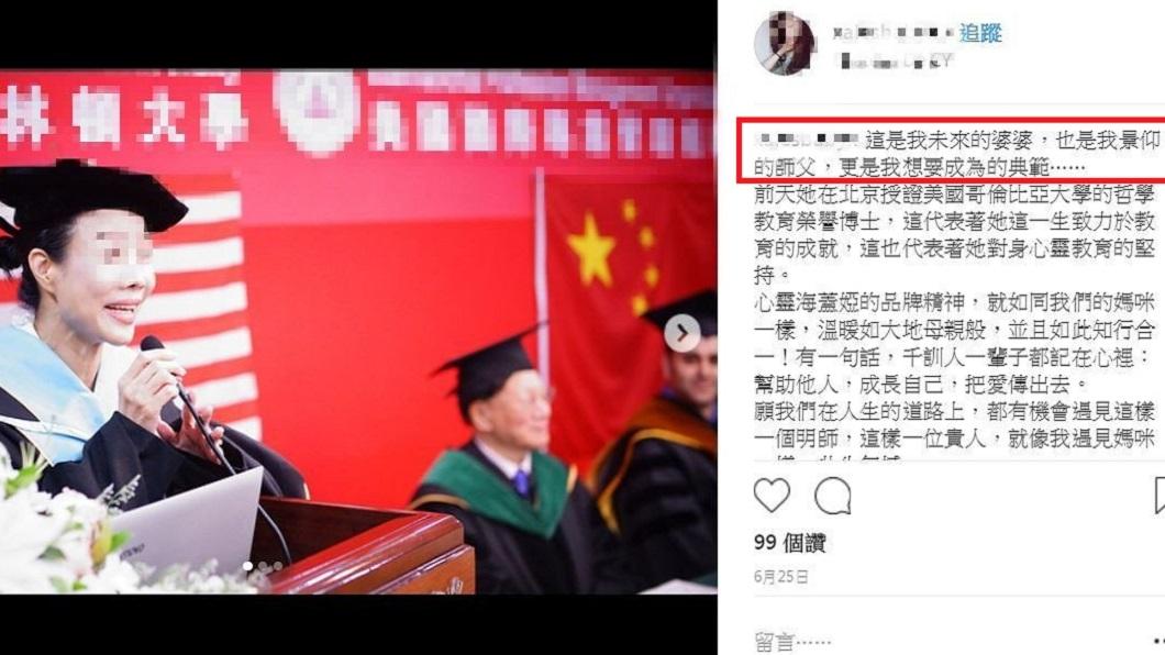 劉女曾PO出游母稱,「我未來的婆婆,也是我景仰的師父」。圖/翻攝Instagram