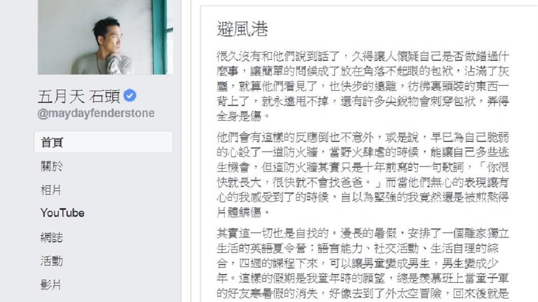 圖/翻攝自五月天石頭臉書