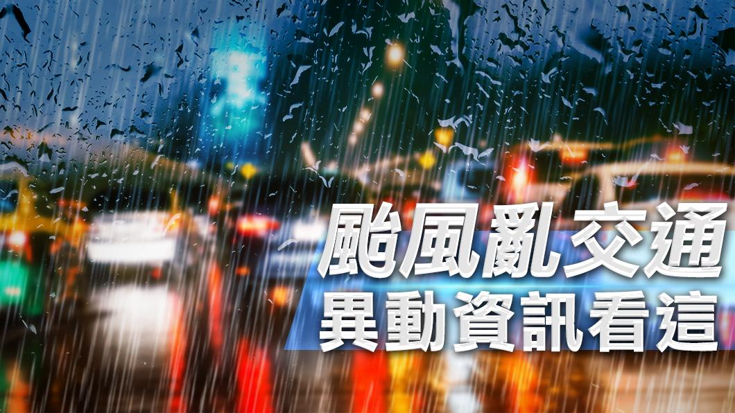 圖/TVBS 強颱利奇馬來襲 最新航班異動!