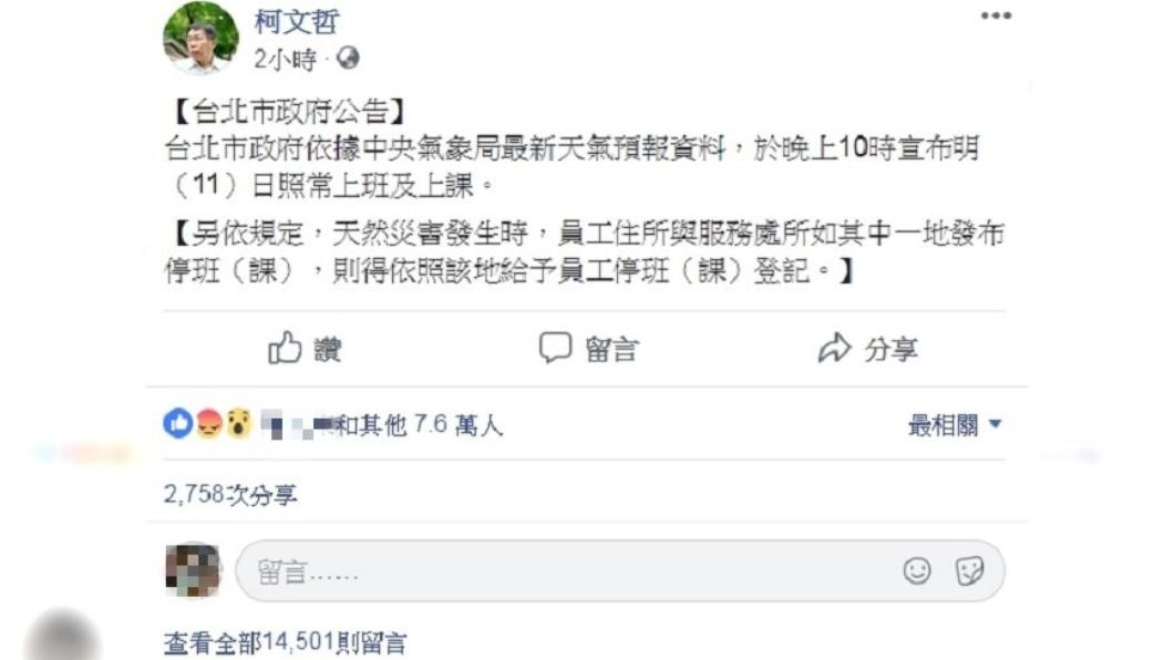 圖/翻攝自柯文哲臉書