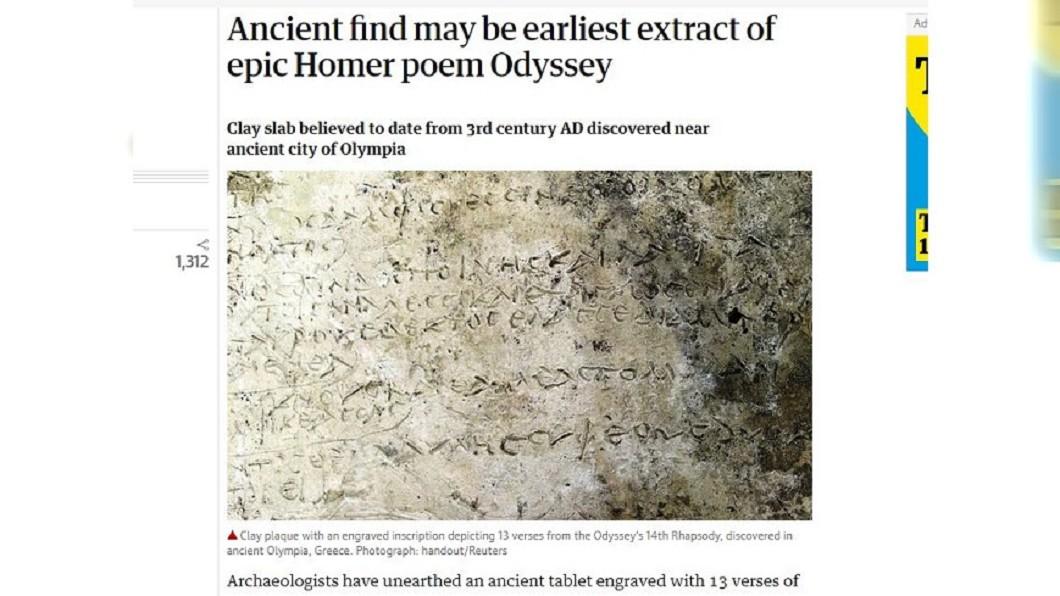 圖/翻攝自The Guardian網站 希臘出土古碑 可能是最老奧德賽史詩